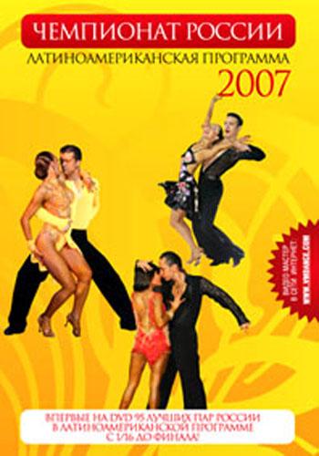 Латиноамериканская программа для конкурсов